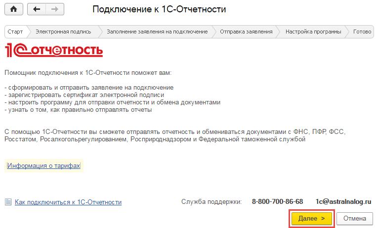 заявление о регистрации в пф ип