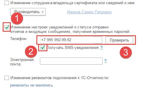 Com номер телефона