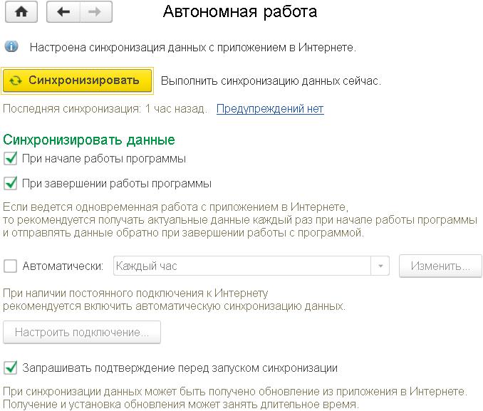 Настроить параметры прокси обновление платформы 1с 8 3 1с 8.3 бухгалтерия установка адресного классификатора