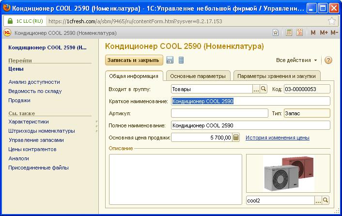 Настройка каталога в 1с битрикс книга продаж код вида операции 1с