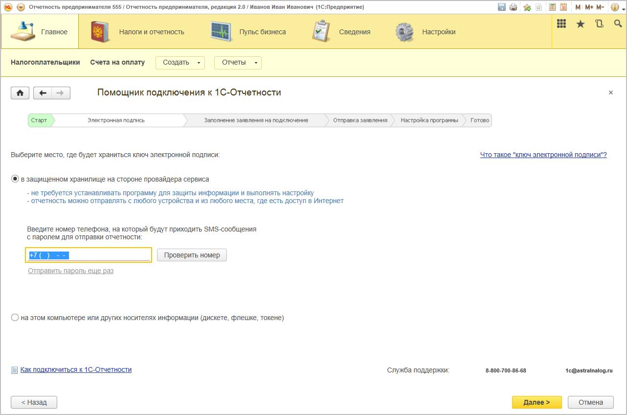 Электронная отчетность ключ дата регистрации в качестве ип узнать дату
