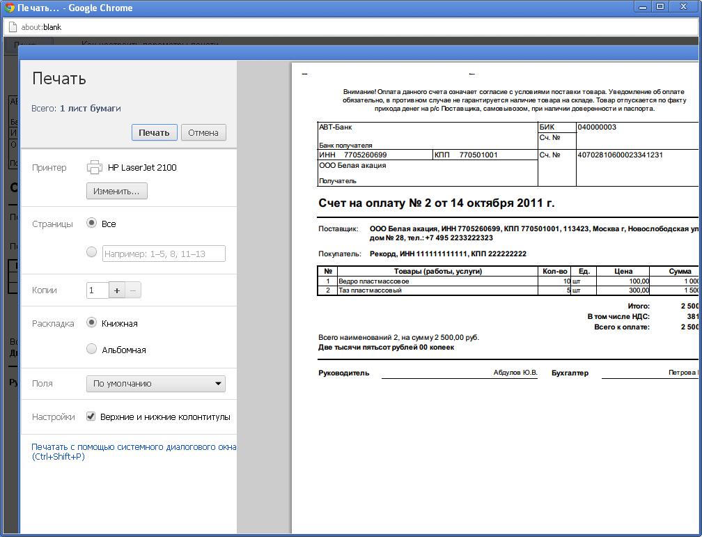 Настройка печати документов в 1с обновление 1с измененная кофигурация