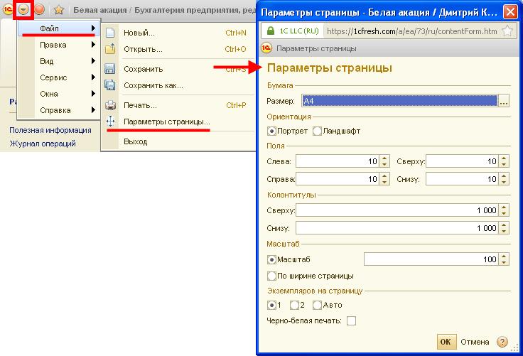 Настройка печати документов в 1с настройка общих информационных баз 1с