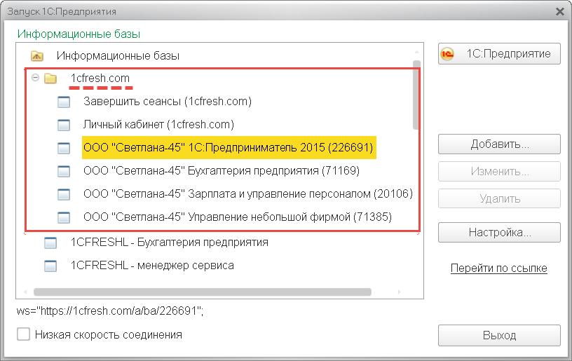 1с 8.1 установка клиента обновление 1с бухгалтерия 8 корп
