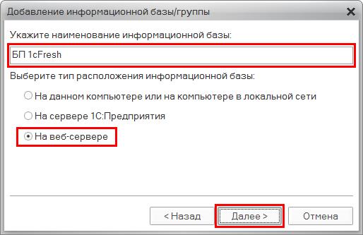 Работаем синформационной базой опубликованной на веб-сервере