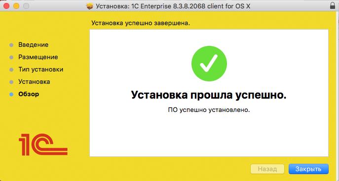 Установка 1с на mac os 1с комплексная автоматизация настройка почты ssl