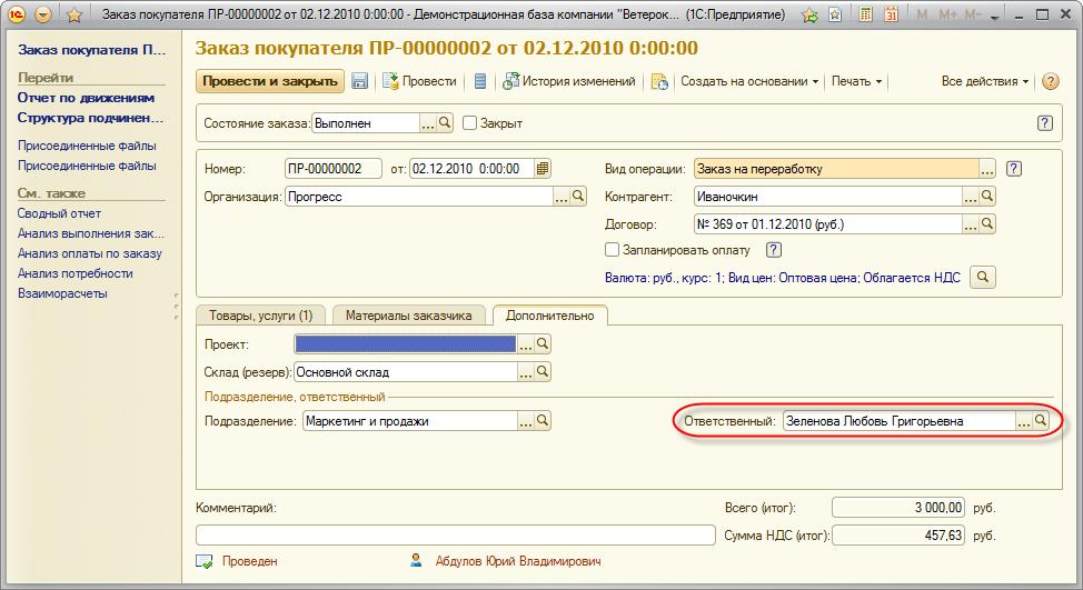 Переход по ссылке 1с как сделать отчет в 1с 8.3 по продажам