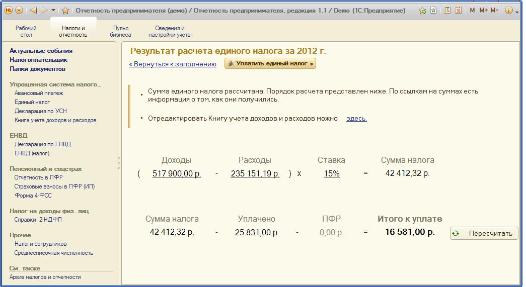 Пример расчета единого налога